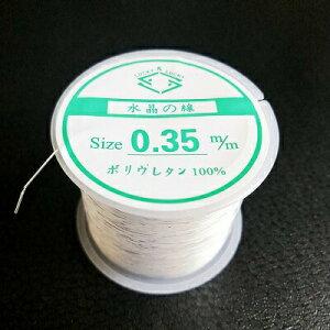 0.35mm 水晶の線 100m巻き ビーズスレッド ハンドメイド用テグス 0.35mm 100m巻 テグス 糸 透明糸 ハンドメイド