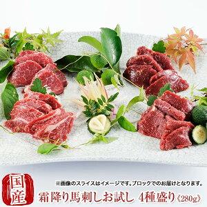国産 馬刺し 馬肉 熊本 桜霜降り 4種盛り セット 280g