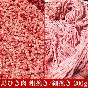 国産 馬刺し 馬 挽き肉 ひき肉 粗挽き/細挽き ミンチ 300g