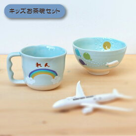 出産祝 内祝 誕生日 お食い初め 赤ちゃん プレゼント 日本製 名入れ無料 無料ラッピング付 マナーが身につく 名前入り子ども食器 ひこうき キッズお茶碗ギフトセット かっこいい 男の子 水色