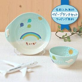 出産祝い 食器セット 名入れ manners ひこうき ベビーブランチセット 男の子 かっこいい 水色 日本製 子ども食器 ギフト プレゼント ラッピング無料