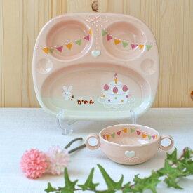 出産祝 内祝 誕生日 お食い初め 赤ちゃん プレゼント 日本製 名入れ無料 無料ラッピング付 マナーが身につく 名前入り子ども食器 パーティー ギフトセットS かわいい ピンク 女の子