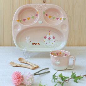 出産祝 内祝 誕生日 お食い初め 赤ちゃん プレゼント 日本製 名入れ無料 無料ラッピング付 マナーが身につく 名前入り子ども食器 パーティー ギフトセットM かわいい ピンク 女の子