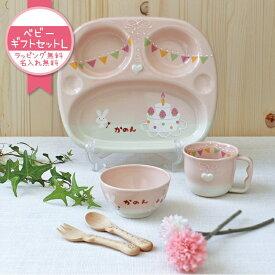 出産祝い 食器セット 名入れ manners パーティー ベビーギフトセットL 送料無料 女の子 かわいい ピンク 日本製 子ども食器 ギフト プレゼント ラッピング無料