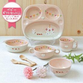 出産祝い 食器セット 名入れ manners パーティー ベビーギフトセットLL 送料無料 女の子 かわいい ピンク 日本製 子ども食器 ギフト プレゼント ラッピング無料