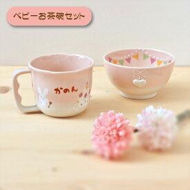 出産祝 内祝 誕生日 お食い初め 赤ちゃん プレゼント 日本製 名入れ無料 無料ラッピング付 マナーが身につく 名前入り子ども食器 パーティー ベビーお茶碗ギフトセット かわいい ピンク 女の子