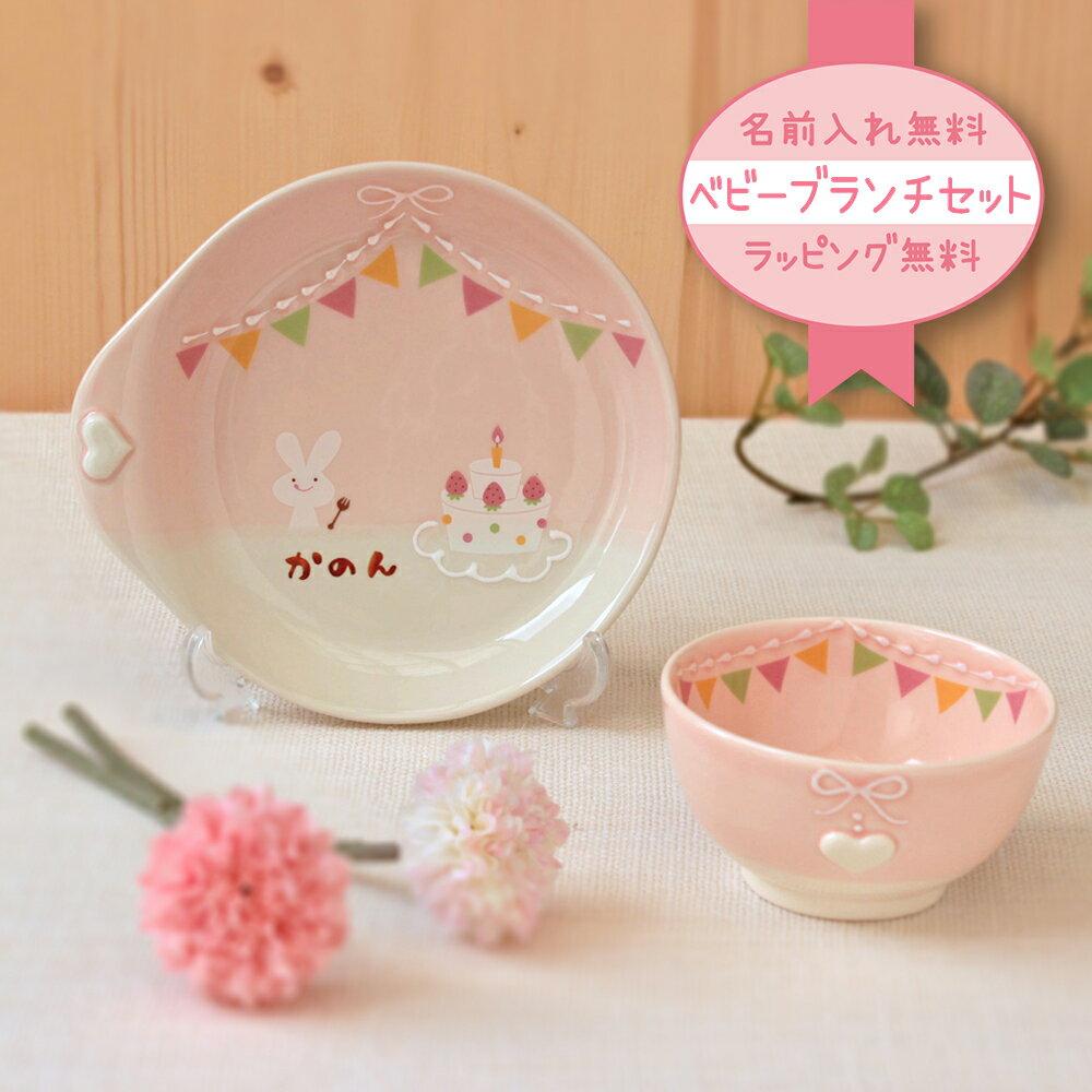 出産祝 内祝 誕生日 お食い初め 赤ちゃん プレゼント 日本製 名入れ無料 ラッピング無料 マナーが身につく 名前入り子ども食器 パーティー ベビーブランチセット かわいい ピンク 女の子