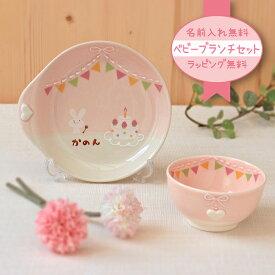 【manners パーティー ベビーブランチセット 】名入れ 出産祝い 食器セット 女の子 かわいい ピンク 日本製 陶器 子ども食器 ギフト プレゼント ラッピング無料 卒園 卒業 記念品
