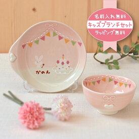 出産祝い 食器セット 名入れ manners パーティー キッズブランチセット 女の子 かわいい ピンク 日本製 子ども食器 ギフト プレゼント ラッピング無料