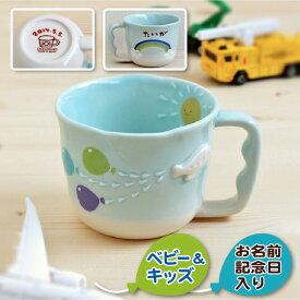 出産祝い 食器 名入れ manners ひこうき マグカップ 男の子 かっこいい 水色 日本製 陶器 子ども食器 ギフト プレゼント 誕生日 卒園 卒業 記念品