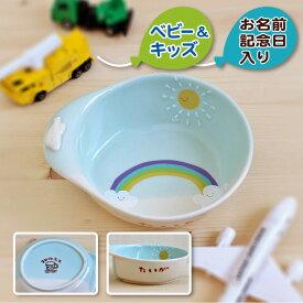 出産祝い 食器 名入れ manners ひこうき マルチボウル 男の子 かっこいい 水色 日本製 子ども食器 ギフト プレゼント