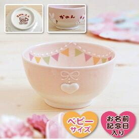 【manners パーティー ベビー茶碗 】出産祝い 食器 名入れ 女の子 かわいい ピンク 日本製 陶器 子ども食器 ギフト プレゼント 誕生日 卒園 卒業 記念品