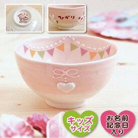 【manners パーティー キッズ茶碗】 出産祝い 食器 名入れ 女の子 かわいい ピンク 日本製 陶器 子ども食器 ギフト プレゼント 誕生日 卒園 卒業 記念品
