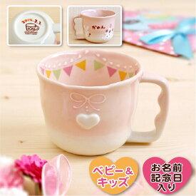 【manners パーティー マグカップ】 出産祝い 食器 名入れ 女の子 かわいい ピンク 日本製 陶器 子ども食器 ギフト プレゼント 誕生日 卒園 卒業 記念品