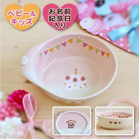 出産祝い 食器 名入れ manners パーティー マルチボウル 女の子 かわいい ピンク 日本製 子ども食器 ギフト プレゼント
