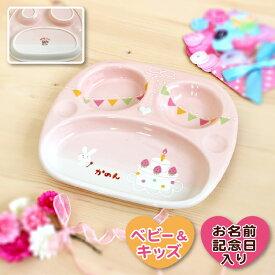 出産祝い 食器 名入れ manners パーティー ランチプレート 女の子 かわいい ピンク 日本製 子ども食器 ギフト プレゼント