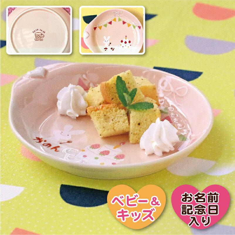 出産祝 内祝 誕生日 お食い初め 赤ちゃん プレゼント 日本製 名入れ無料 マナーが身につく 名前入り子ども食器 パーティー ケーキプレート かわいい ピンク 女の子