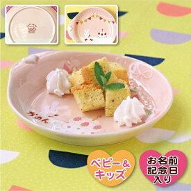 出産祝い 食器 名入れ manners パーティー ケーキプレート 女の子 かわいい ピンク 日本製 子ども食器 ギフト プレゼント