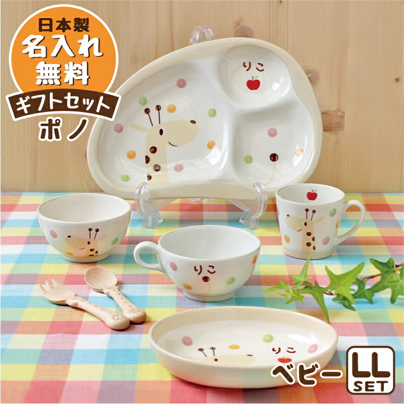 出産祝 お誕生日祝 内祝 お食い初め 赤ちゃん プレゼント 日本製 名入れ無料♪無料ラッピング付♪のっぽのポノシリーズポノ(キリン)《名前入り》子ども食器ベビーギフトセットLL