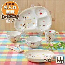 【送料無料】 出産祝い 食器セット 誕生日 お食い初め 赤ちゃん プレゼント 日本製 陶器 名入れ無料 ラッピング無料 名入れ子ども食器 のっぽのポノシリーズ ポノ(キリン) ベビーギフトセットLL