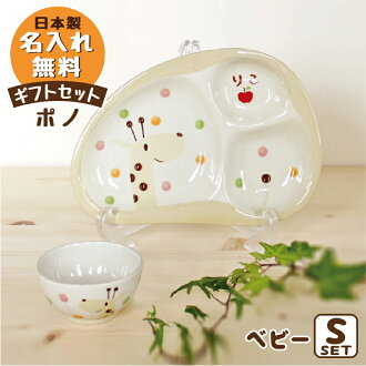 Long tall Pono series Pono (Giraffe) name with children Dinnerware gift set S < purely > ★ wrapping free ★