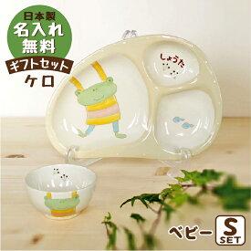 出産祝 内祝 誕生日 お食い初め 赤ちゃん プレゼント 日本製 名入れ無料 無料ラッピング付 のっぽのポノシリーズ ケロ(カエル) 【名前入り】 子ども食器 ベビーギフトセットS