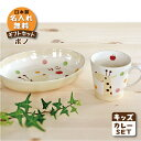 出産祝 内祝 誕生日 お食い初め 赤ちゃん プレゼント 日本製 名入れ無料 ラッピング無料 のっぽのポノシリーズ ポノ(…