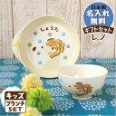 出産祝い 食器セット 誕生日 赤ちゃん プレゼント 日本製 陶器 名入れ無料 ラッピング無料 名入れ子ども食器 のっぽの…