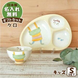 【のっぽのポノシリーズ ケロ(カエル) キッズギフトセットS】出産祝い 食器セット 誕生日 赤ちゃん プレゼント 日本製 陶器 名入れ無料 ラッピング無料 名入れ子ども食器
