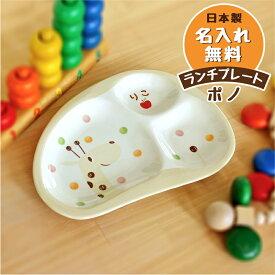 出産祝 内祝 誕生日 お食い初め 赤ちゃん プレゼント 日本製 名入れ無料 のっぽのポノシリーズ 名入れ子ども食器 ポノ(キリン) ランチプレート