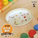 出産祝い 食器 誕生日 赤ちゃん プレゼント 日本製 陶器 名入れ無料 名入れ子ども食器 のっぽのポノシリーズ ポノ(キ…