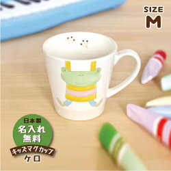 子ども食器カエルさんマグカップ