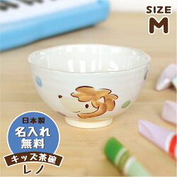 ライオンさん茶碗