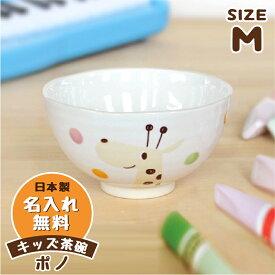 出産祝い 食器 誕生日 赤ちゃん プレゼント 日本製 陶器 名入れ無料 名入れ子ども食器 のっぽのポノシリーズ ポノ(キリン) キッズ茶碗 卒園 卒業 記念品