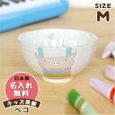 【のっぽのポノシリーズ ペコ(ブタ) キッズ茶碗】出産祝い 食器 誕生日 赤ちゃん プレゼント 日本製 陶器 名入れ無料 …