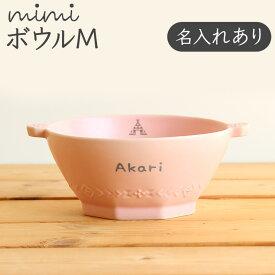 【名入れ mimi ボウルM】 ミミ 出産祝い 食器 北欧 おしゃれ 日本製 陶器 子ども食器 ギフト プレゼント