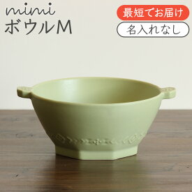 【名入れなしmimi ボウルM】 ミミ 出産祝い 食器 北欧 おしゃれ 日本製 陶器 子ども食器 ギフト プレゼント