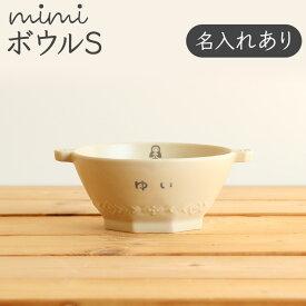 【名入れ mimi ボウルS】 ミミ 出産祝い 食器 北欧 おしゃれ 日本製 陶器 子ども食器 ギフト プレゼント