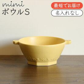 【名入れなしmimi ボウルS】 ミミ 出産祝い 食器 北欧 おしゃれ 日本製 陶器 子ども食器 ギフト プレゼント