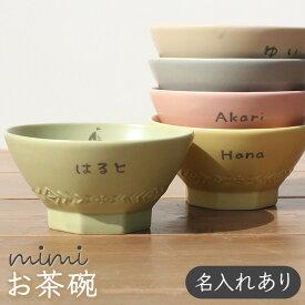 【 名入れ mimi お茶碗】 ミミ 出産祝い 食器 北欧 おしゃれ 日本製 陶器 子ども食器 ギフト プレゼント