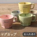 【名入れ mimi マグカップ 】 ミミ 出産祝い 食器 北欧 おしゃれ 日本製 陶器 子ども食器 ギフト プレゼント