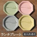出産祝い 食器 名入れ mimi ランチプレート 北欧 おしゃれ 日本製 陶器 子ども食器 ギフト プレゼント ミミ