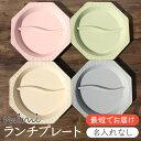 出産祝い 食器 mimi ランチプレート (名入れなし) 北欧 おしゃれ 日本製 陶器 子ども食器 ギフト プレゼント ミミ