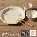 【名入れ mimi ベビーギフトセットL】( 送料無料)ミミ出産祝い 食器セット 北欧 おしゃれ 日本製 陶器 子ども食器 ギフト プレゼント ラッピング無料