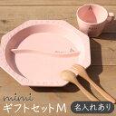 【 名入れ mimi ベビーギフトセットM 】ミミ(送料無料)出産祝い 食器セット北欧 おしゃれ 日本製 陶器 子ども食器 ギフト プレゼント ラッピング無料