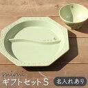 【送料無料】出産祝い 食器セット 名入れ mimi ベビーギフトセットS 北欧 おしゃれ 日本製 陶器 子ども食器 ギフト プ…