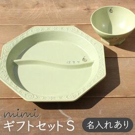 【 名入れmimi ベビーギフトセットS 】 (送料無料)ミミ 北欧 おしゃれ 日本製 陶器 子ども食器 ギフト プレゼント ラッピング無料 出産祝い 食器セット