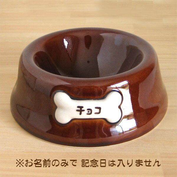 【純国産】 【ひらがな&カタカナ限定】 名前入り ペット食器 おあずけ(ブラウン)