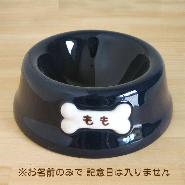 【純国産】 【ひらがな&カタカナ限定】 名前入り ペット食器 おあずけ(ネイビー)