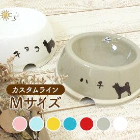 【名前&犬種シルエット入り】 ペット食器(うちのこ) カスタムライン Mサイズ(中型犬) 犬 わんこ 中型犬 セミオーダー 日本製